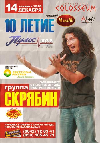 Концерт Скрябин в Луганске - 1