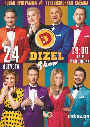 Концерт ДИЗЕЛЬ ШОУ в Одессе - 1