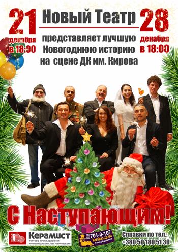спектакль «С наступающим!» в Запорожье
