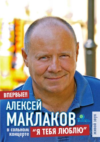 Концерт Алексей Маклаков в Донецке