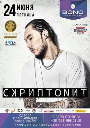 Концерт Скриптонит в Одессе