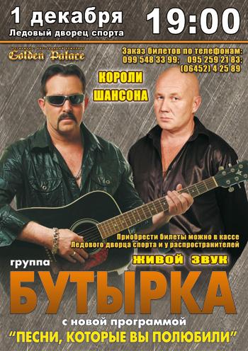 Концерт Бутырка в Северодонецке