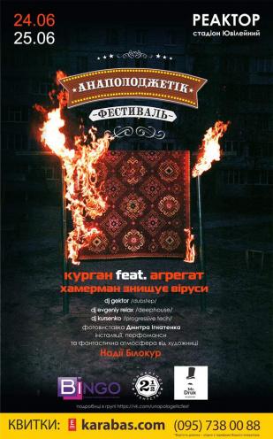фестиваль Анаполоджетик в Сумах