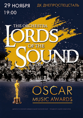 Концерт Lords of the Sound «Oscar Music Awards» в Запорожье