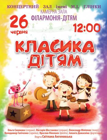 спектакль Классика детям - 2 в Запорожье
