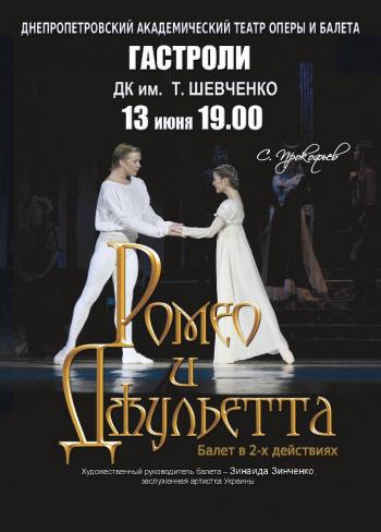 спектакль Ромео и Джульетта в Мелитополе