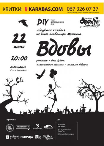 спектакль Вдовы в Харькове