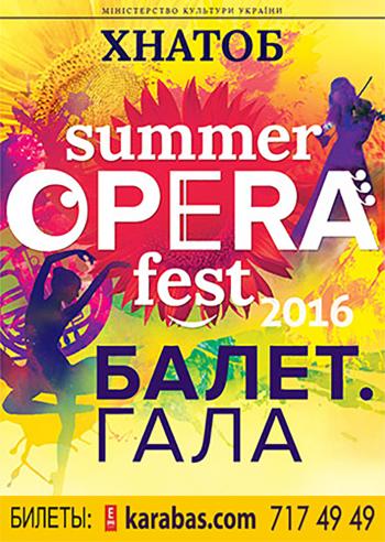 спектакль Гала-концерт в Харькове