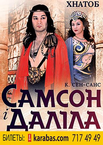 спектакль Самсон и Далила в Харькове