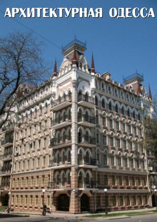 экскурсия Экскурсия - Архитектура Одессы в Одессе