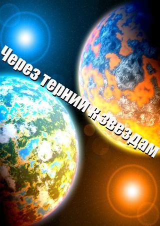 экскурсия Экскурсия - Через тернии к звездам в Одессе