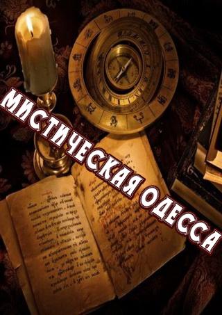 экскурсия Экскурсия - Мистическая Одесса в Одессе