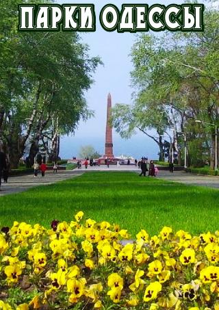 экскурсия Экскурсия - Парки Одессы в Одессе
