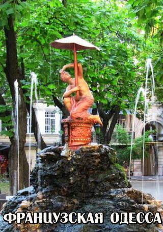 экскурсия Экскурсия - Французская Одесса в Одессе