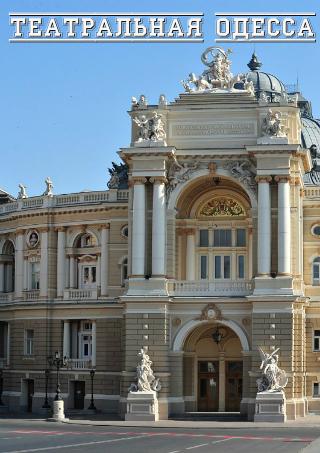 экскурсия Экскурсия - Театральная Одесса в Одессе