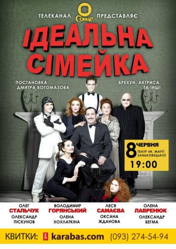 спектакль Идеальная семейка в Львове