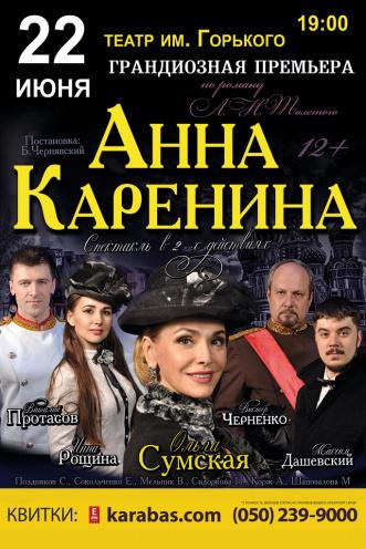 спектакль Анна Каренина в Днепре (в Днепропетровске)