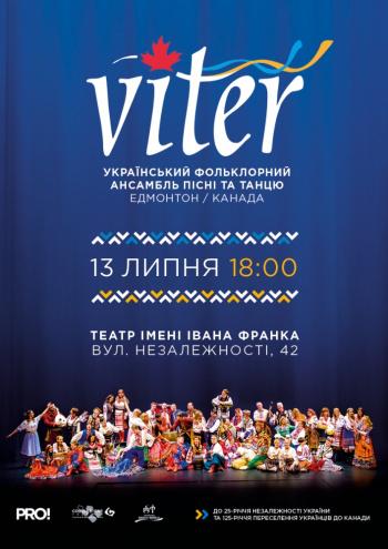 Концерт Viter в Ивано-Франковске