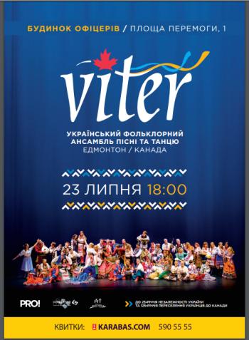 Концерт Viter в Виннице