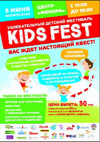 фестиваль KIDS FEST в Днепре (в Днепропетровске)
