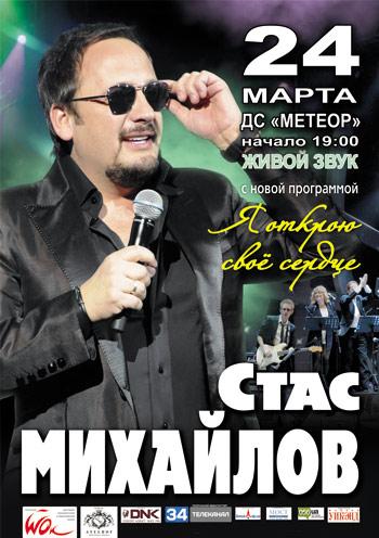 Концерт Стас Михайлов в Днепре (в Днепропетровске) - 1