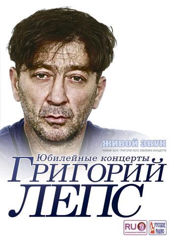 Концерт Григорий Лепс в Запорожье