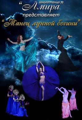 спектакль Танец лунной богини в Николаеве