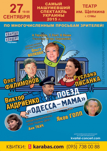 спектакль Поезд «Одесса-мама» в Сумах - 1