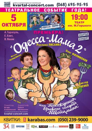 спектакль Одесса-мама 2 или Похождения бравого солдата Швейцмана в Днепре (в Днепропетровске)