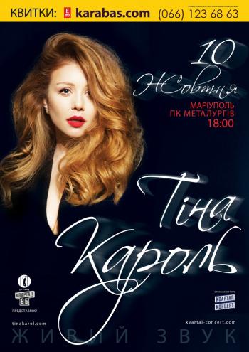 Концерт Тина Кароль в Мариуполе - 1