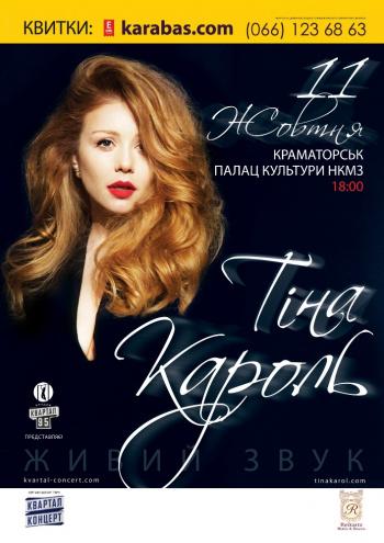 Концерт Тина Кароль в Краматорске - 1