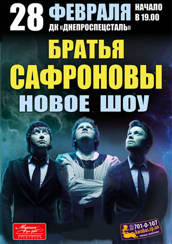Концерт Братья Сафроновы в Запорожье
