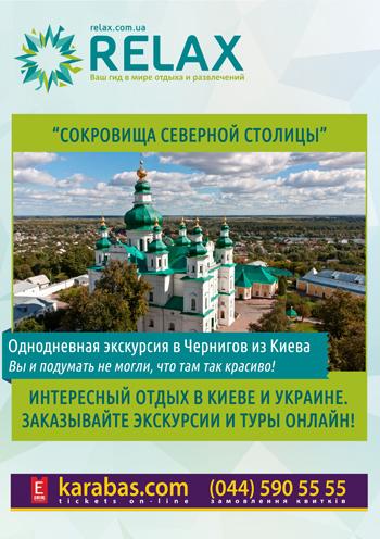 экскурсия Сокровища Северной Столицы. Экскурсия в Чернигов из Киева в Киеве