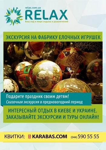 экскурсия Экскурсия на фабрику ёлочных игрушек в Киеве
