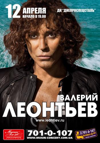 Концерт Валерий Леонтьев в Запорожье - 1