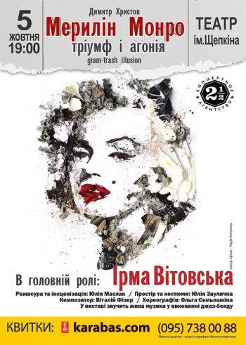 спектакль Мерилин Монро: триумф и агония в Сумах - 1