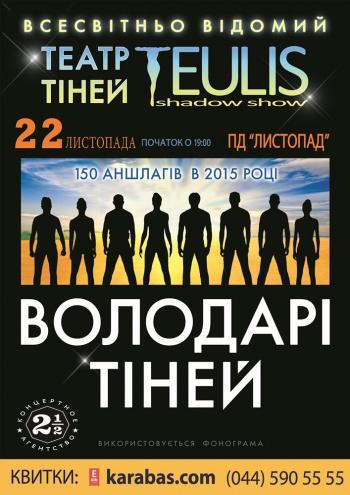спектакль Театр Теней «Teulis» в Полтаве - 1