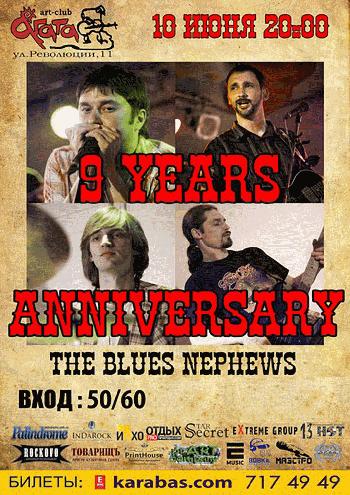 Концерт The Blues Nephews 9 ЛЕТ! в Харькове