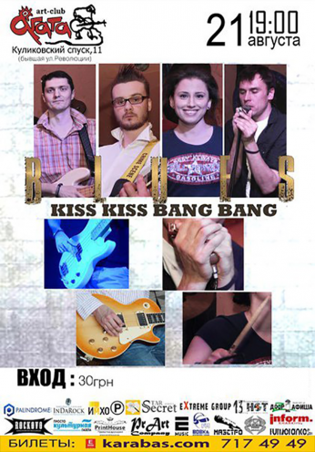 Концерт Kiss Kiss Bang Bang в Харькове