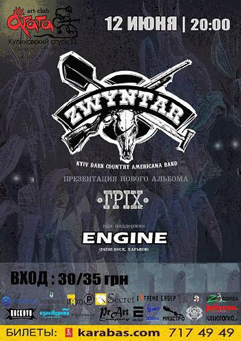 Концерт ZWYNTAR + Engine в Харькове
