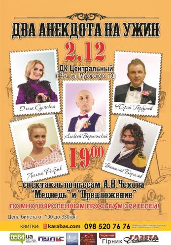спектакль Два анекдота на ужин в Кривом Роге - 1