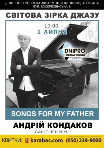 Концерт Андрей Кондаков в Днепропетровске