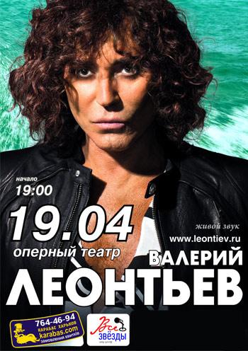 Концерт Валерий Леонтьев в Харькове - 1