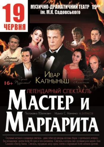 спектакль Мастер и Маргарита в Виннице