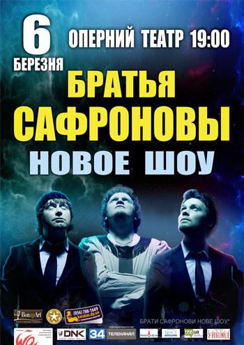Концерт Братья Сафроновы в Днепре (в Днепропетровске)