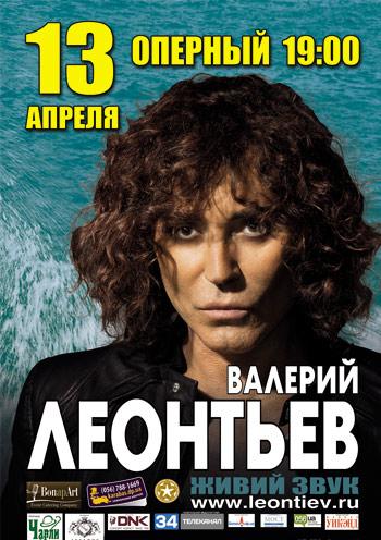 Концерт Валерий Леонтьев в Днепропетровске - 1