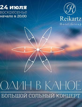 Концерт Один в каноэ в Запорожье
