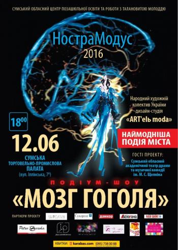 Концерт Подиум-шоу «Мозг Гоголя» в Сумах