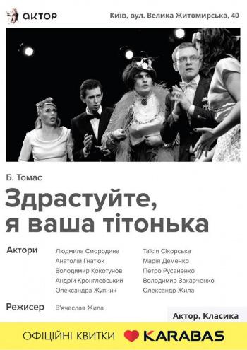 спектакль Здравствуйте, я Ваша тетя! в Киеве