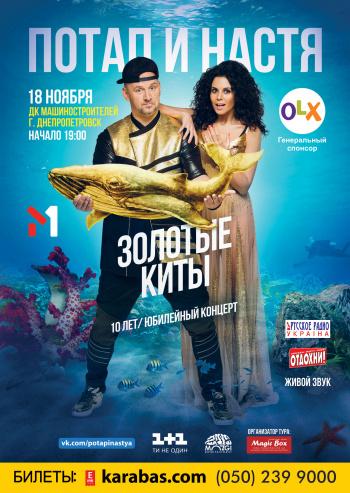 Концерт Потап и Настя. «Золотые Киты» в Днепре (в Днепропетровске)